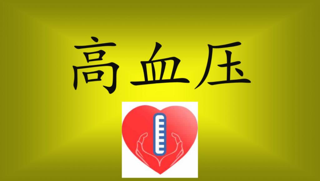 高血压的病状是什么,生活中如何预防高血压以及治疗